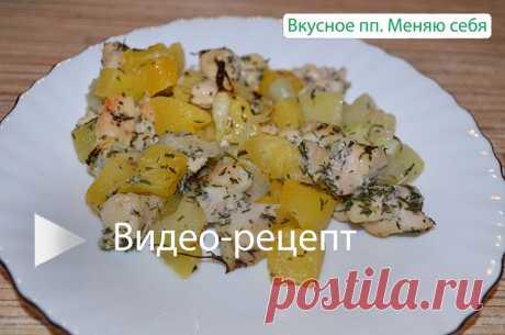Быстрый и сытный пп-ужин. Куриная грудка с овощами и специями