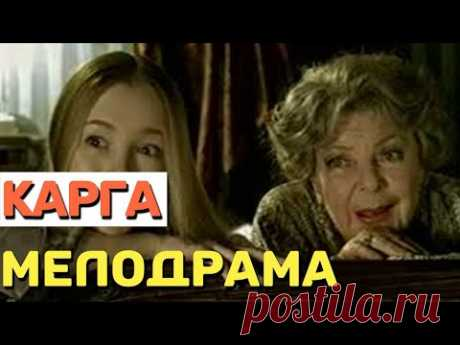 Шикарное кино покажет, что любви все возрасты покорны - КАРГА / Русские мелодрамы 2021 новинки