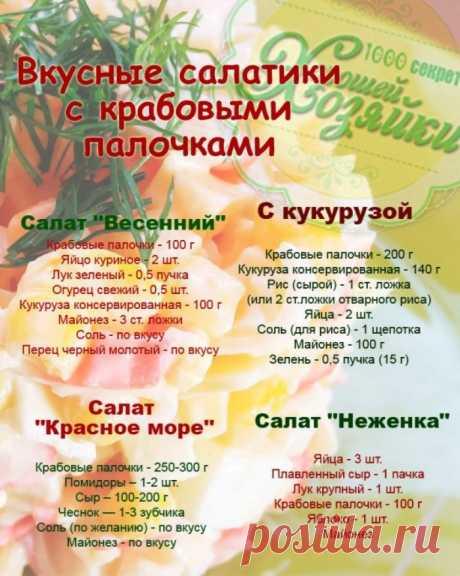 Вкусные салатики с крабовыми палочками