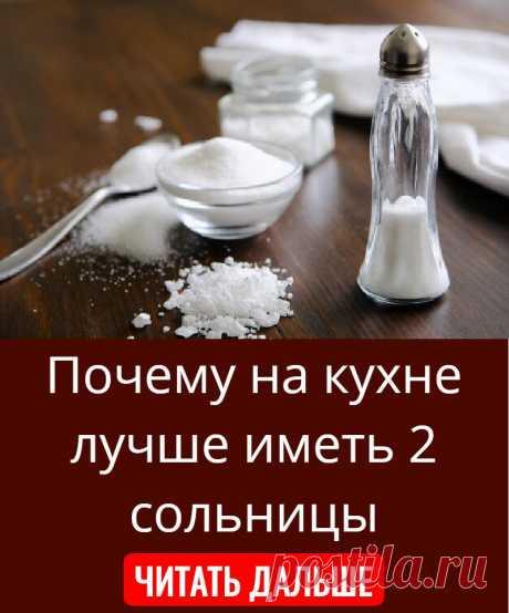 Почему на кухне лучше иметь 2 сольницы