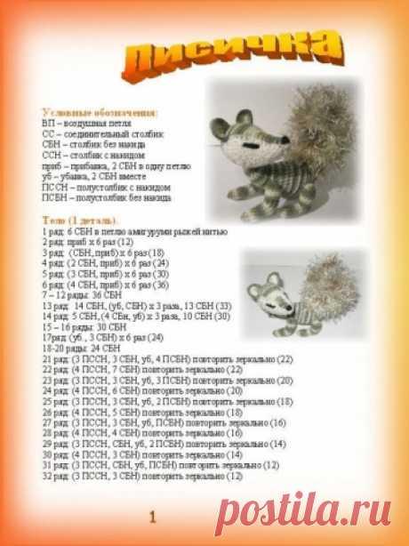 Вязание игрушек крючком и спицами фото и описание (из интернета)   Вязаные игрушки. Мастер-классы, схемы, описание.