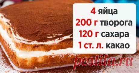 Рецепт легкого и воздушного бисквитного торта с творожным кремом
