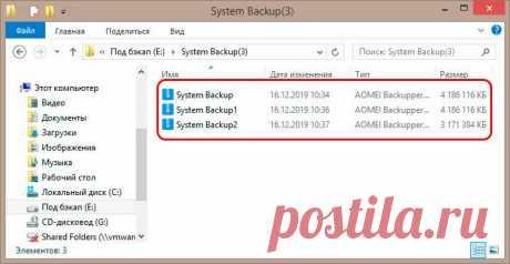 Как создать резервную копию Windows разделённую на части