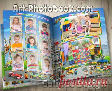 Фотокнига Планета Лего » Детские PSD фотошаблоны, выпускные фотокниги, школьные фотоальбомы, фотокниги для детского сада, psd шаблоны для фотокниг, детские коллажи, GalinaV коллажи, школьные psd коллажи, фотокнига макет купить, календари