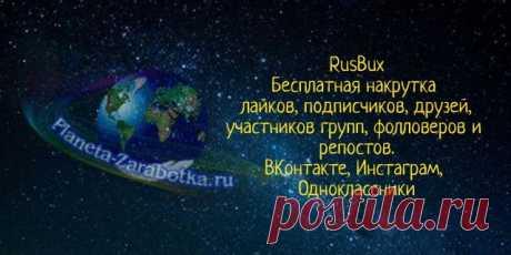 Бесплатное продвижение групп в социальных сетях с RusBux Бесплатное продвижение групп в социальных сетях с RusBux очень на плохая раскрутка Вконтакте однокласники инстограм и все это бесллатно,что не может не радовать с этим проектом очень просто набить баллы