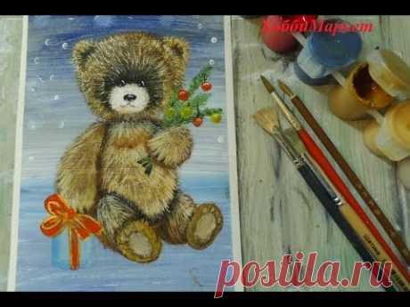 Новогодняя открытка с медвежонком. Порисуем! ХоббиМаркет