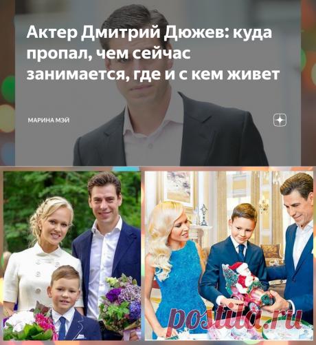 Актер Дмитрий Дюжев: куда пропал, чем сейчас занимается, где и с кем живет | Марина Мэй | Яндекс Дзен