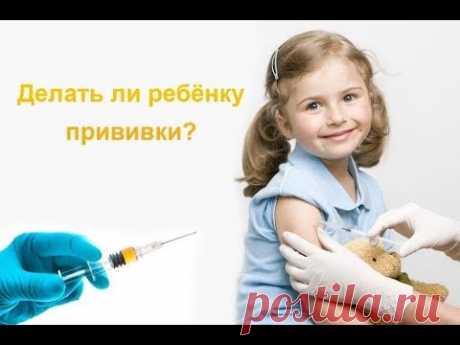 Как защитить детей от прививок. Метод Усманова Ленура.