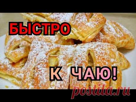 Из Ничего, Быстро к Чаю !// Слойки с Яблоками//Простая Жизнь.