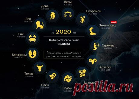 Появился новый знак зодиака?