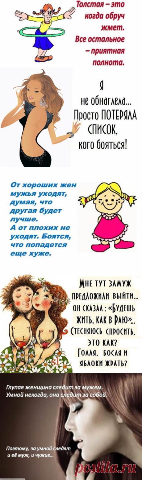 Смешная правда о женщинах в картинках