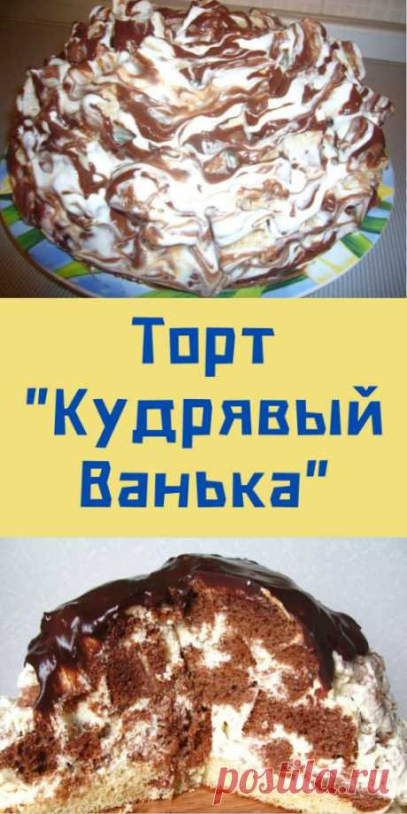 """Торт """"Кудрявый Ванька"""" - likemi.ru"""