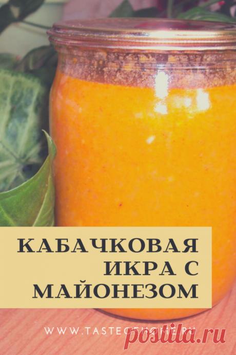 Кабачковая икра с майонезом - ВКУС ДОМА