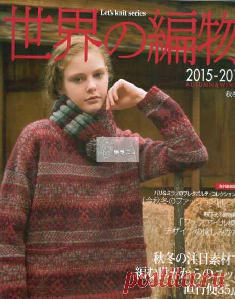 Альбом «Let's knit series 2015 - 2016»