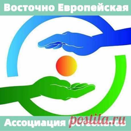 Photo by Элла Лещина on June 19, 2020. На изображении может находиться: текст «восточно европейская ассоциация остеопатов».