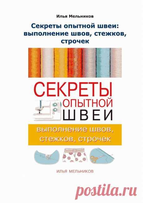 Мельников И. - Секреты опытной швеи выполнение швов, стежков, строчек - 2012.pdf