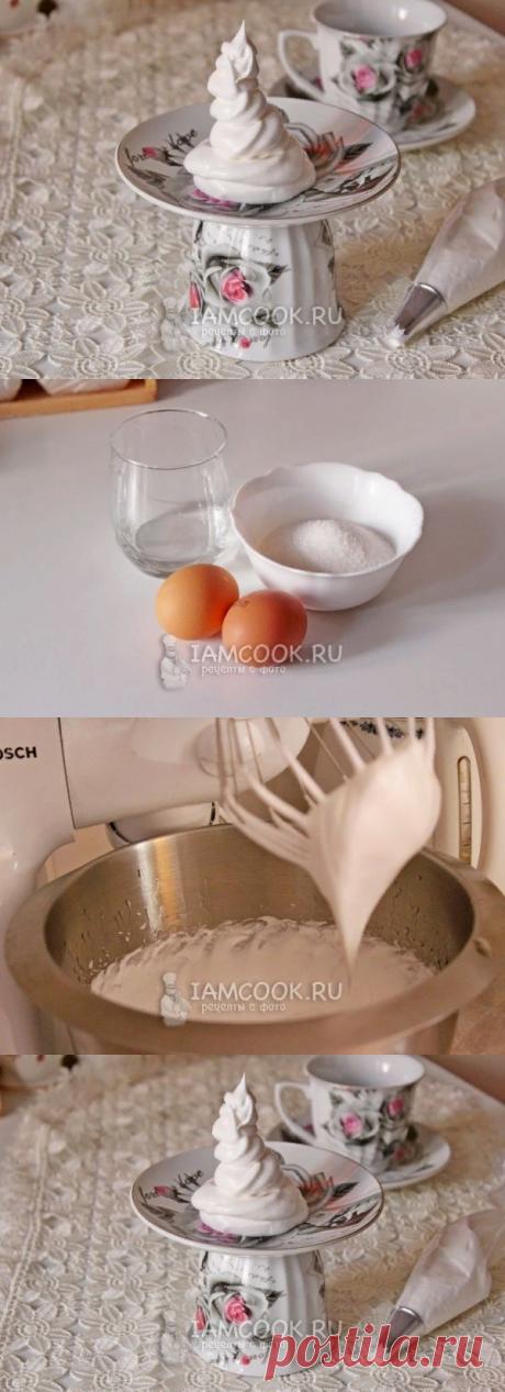 Меренга Итальянская, рецепт с фото.