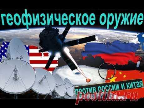 США тайно использует против России и Китая ℴружие нового поколения.Кто стремится управлять стихией?