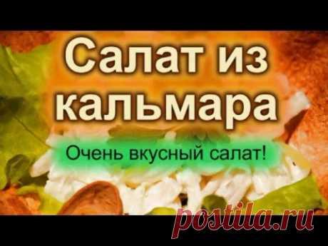 САМ СЕБЕ ПОВАР / Салат из Кальмаров / myself a chef / calamari salad