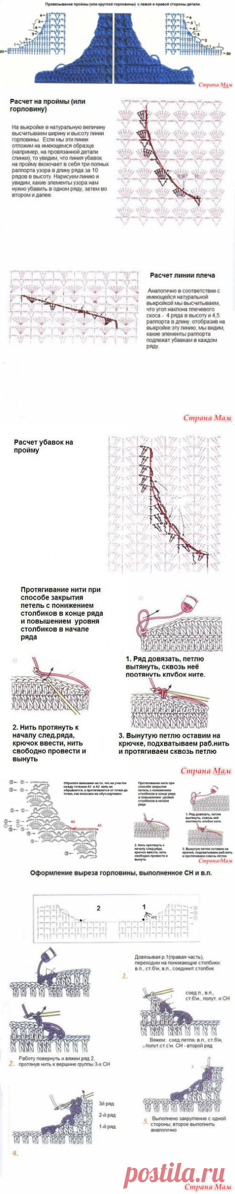 Ubavki and increases for a hook (the help for those who knits a hook)