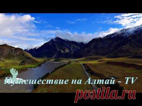 Утренняя река Катунь в горах Алтая - 2017. - YouTube