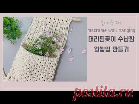 DIY33 솔이매듭 마크라메 머리핀꽂이 수납함 월행잉 만들기 / DIY macrame wall hanging