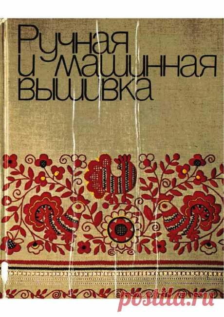 Ruchnaya i mashinnaya vyshivka klimova n t 1980