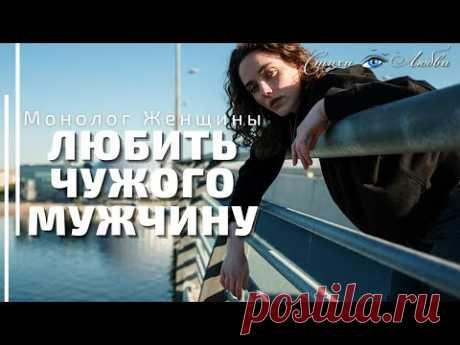 "Монолог Женщины ""ЛЮБИТЬ ЧУЖОГО МУЖЧИНУ"" || Канал Стихи о Любви"