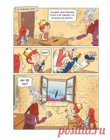 Как свести с ума мсье Недовольникса и мадам Дисциплинду? Эмиль и Марго вместе с монстриками точно это знают. Заставить ручку летать? Легко! Усыпить учителя прямо на уроке? Запросто! В четвертом томе комикса про Эмиля и Марго «Чудеса без проблем» читателей ждут новые приключения, забавные герои и смешные истории. Книга идеально подойдет для первого чтения детям от 4 лет. Заказать можно по ссылке → mif.to/zkp7Y