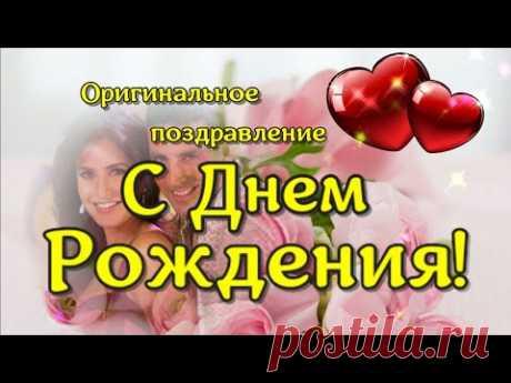 Оригинальное поздравление с Днем Рождения Женщине  Креативное и прикольное поздравление. Пожелания - YouTube