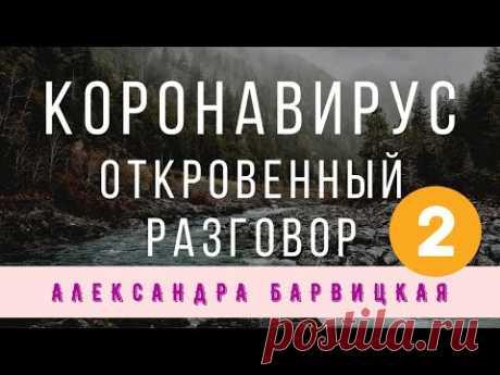 2. КОРОНАВИРУС - участник Армагеддона внутри каждого человека (Александра Барвицкая)