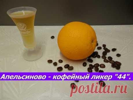 """Домашний Кофейно - Апельсиновый Ликер """"44"""""""