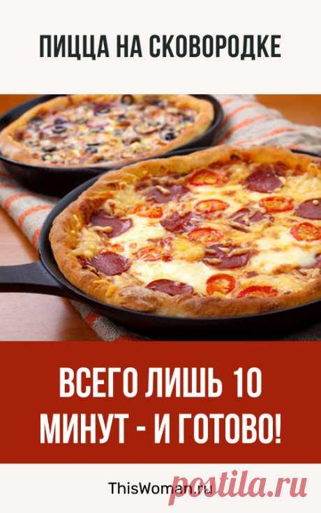 Пицца на сковородке всего лишь за 10 минут!