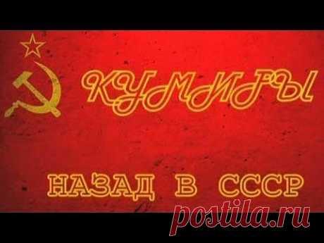 Кумиры. Назад в СССР (05.11.2012) - YouTube       Начало 80-х годов. Времена запретов и череды похорон кремлёвских старцев. Почти вся западная музыка -- вне закона. Но иногда, каким-то чудом, к нам попадали крохи далёкой и яркой жизни... Каким же огромным, сочным и желанным был для нас запретный плод! За пластинку, привезённую из-за границы, мы могли отдать месячную зарплату...