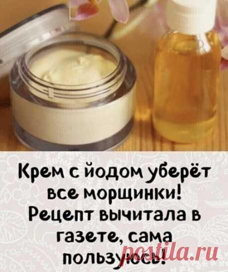 Отдельно можно подчеркнуть такие свойства крема, как отбеливание кожи: веснушки и родимые пятна становятся более светлыми и незаметными. Рецепт вычитала в газете «ЗОЖ», сама пользуясь. Рецепт потрясающий!!! Для крема нам потребуется: 1 ст. л. мёда, 1 ч. л. вазелина, 1-2 капли йода, 1 ст. л. касторового масла (купить в аптеке), небольшая стеклянная мисочка. Готовится крем очень просто: В мисочку сначала капаем 1-2 капли йода — именно 1-2 капли, не больше! Затем добавляем мё...