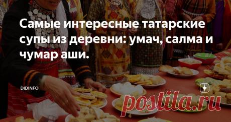 Самые интересные татарские супы из деревни: умач, салма и чумар аши. В Татарстане, оказывается, тоже активно празднуют Пасху. Обязательно ходят в баню, чисто-чисто убирают в домах, обязательно надевают самые нарядные костюмы и, конечно, готовят самую вкусную еду. О татарской выпечке мы знаем много, а вот супы меня заинтересовали по-настоящему. Особенно последний - пасхальный! Не так давно рядом с нами поселилась татарская семья: настоящая-пре-настоящая - детвора