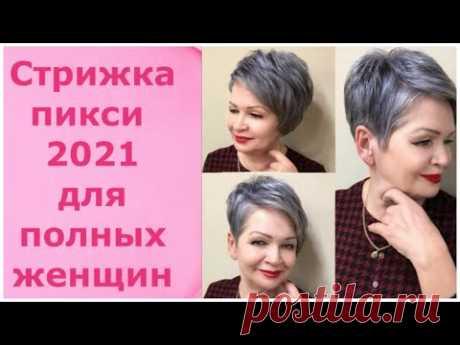 Стрижка пикси 2021 для полных женщин / Pixie haircut 2021 for overweight women.