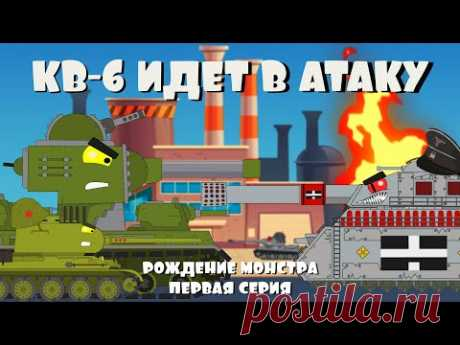 КВ-6 идет В АТАКУ. Рождение МОНСТРА. Мультики про танки. 1 серия - YouTube