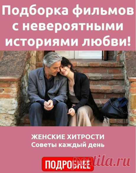 Подборка фильмов с невероятными историями любви!