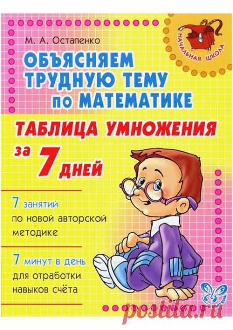 Остапенко. Объясняем трудную тему по математике - таблица умножения за 7 дней.