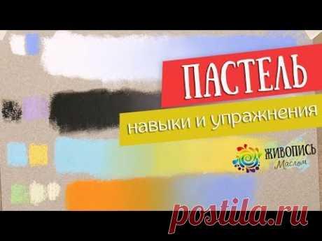Основы грамотной работы сухой пастелью - Техники и упражнения. Юлия Капустина