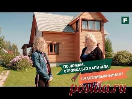 Без начального капитала женскими силами: проживание в доме из дерева // FORUMHOUSE