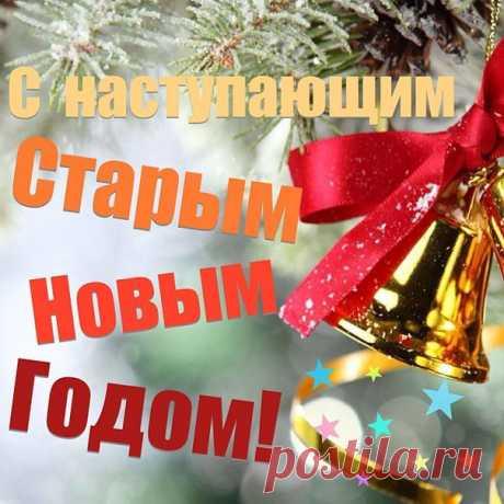 Пока на ёлках огоньки не гаснут, Иголки не опали насовсем, К нам Старый Новый год спешит прекрасный, И обещает радость перемен! По Юлианскому календарю наступит, Во многих странах, просто новый год! А наш народ, так праздники все любит, Что отмечает все и так живёт!