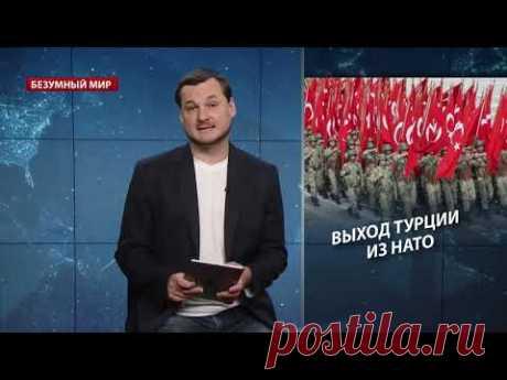 Выход Турции из НАТО: накажет ли их Трамп, Безумный мир