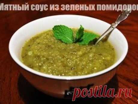 Мятный соус из зеленых помидоров - простой и вкусный рецепт с пошаговыми фото