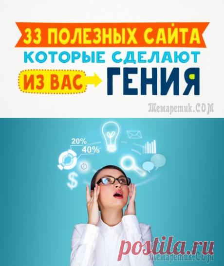 33 полезных сайта, которые сделают из вас гения