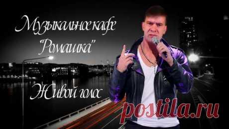 """Музыкальное кафе """"Ромашка"""" №323"""