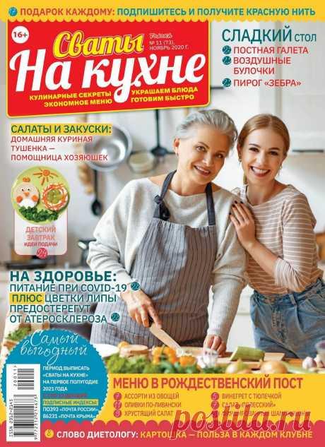 Сваты на кухне №11 2020
