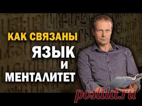 Чем русский язык отличается от западных. Дмитрий Петров