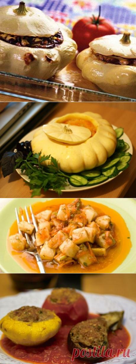 Патиссон – что это за овощ и с чем его едят? / Простые рецепты